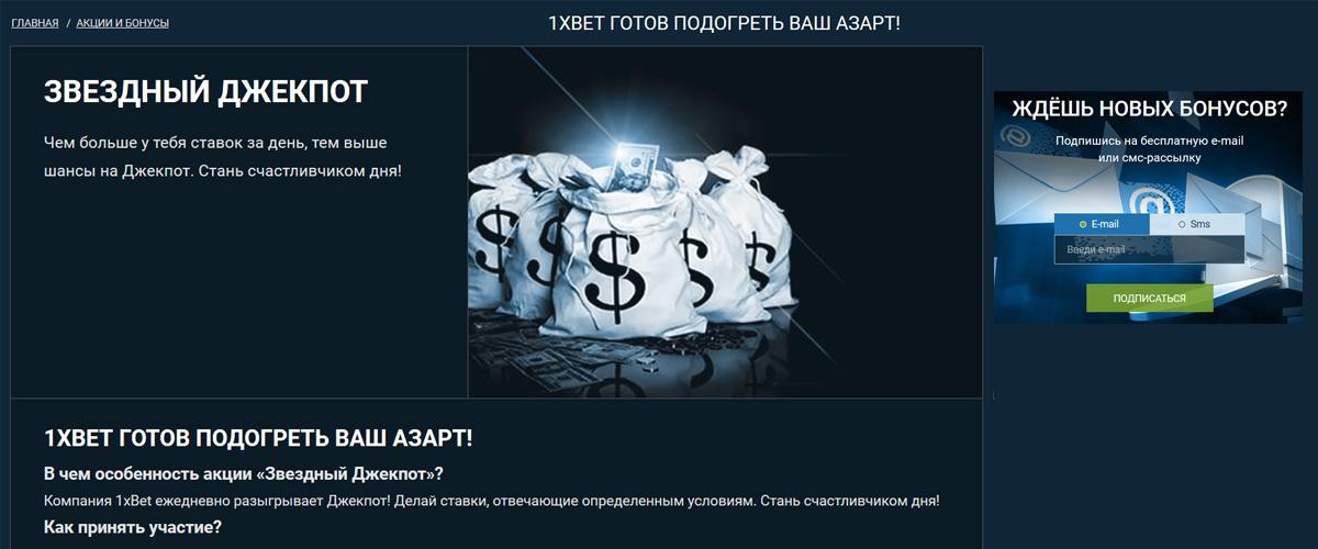 Бонусы 1xBet и акции букмекерской конторы