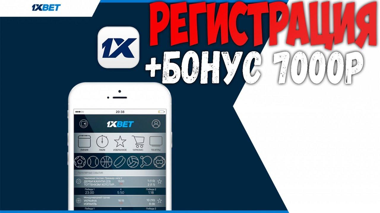 1xBet мобильная версия букмекерской конторы
