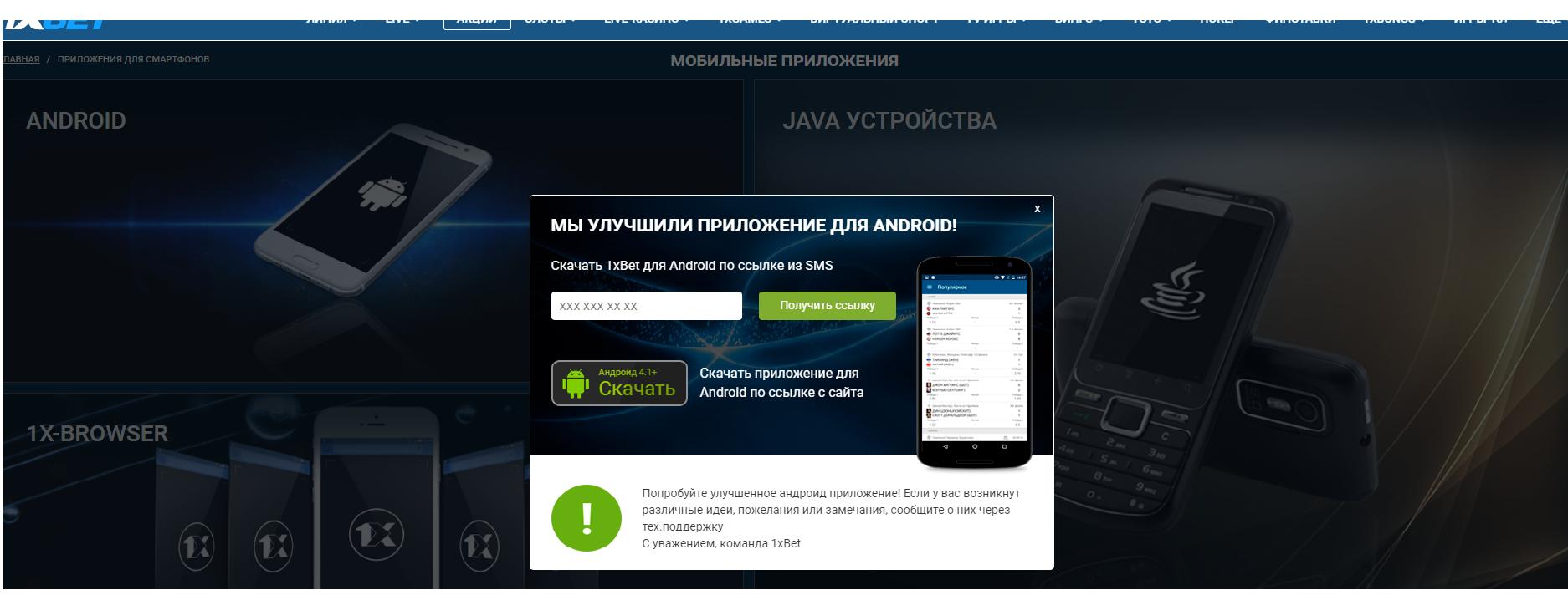 Скачать приложение 1xBet на Андроид